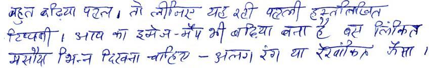 First handwritten comment