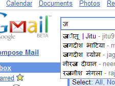 Gmail Search Auto-complete