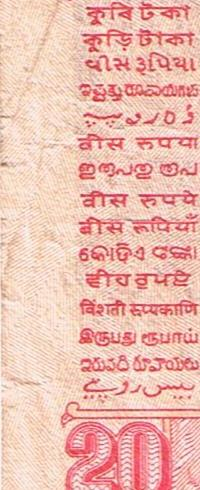 languages on an Indian Rupee