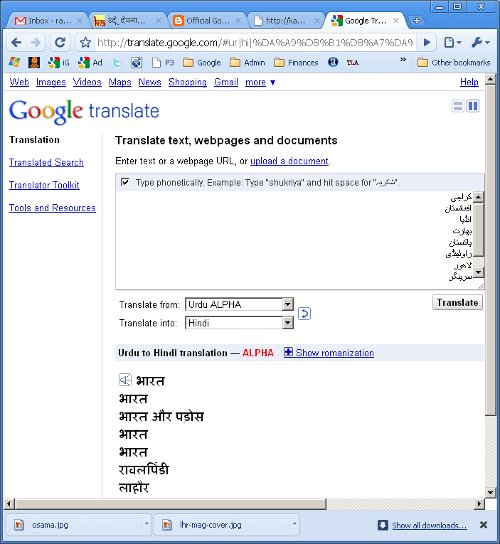 Google Translator Urdu Alpha 